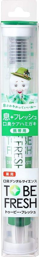 業界普及カールトゥービーフレッシュ トラベルセット 薬用 デンタルペースト フレッシュミント 15g+歯ブラシ1本