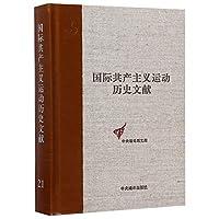 国际共产主义运动历史文献(21)(精)/中央编译局文库