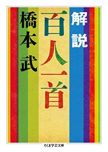解説 百人一首 (ちくま学芸文庫)