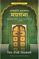 The Palace of Illusions (Marathi Edition) Kindle Edition