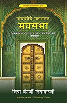 The Palace of Illusions  Marathi Edition