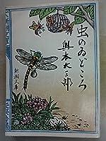 虫のゐどころ (新潮文庫)