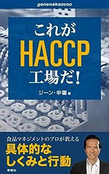 [ジーン・中園]のこれがHACCP工場だ! (genenakazonoシリーズ)