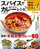 NHK趣味どきっ! スパイスでおいしいカレーレシピ (TJMOOK)