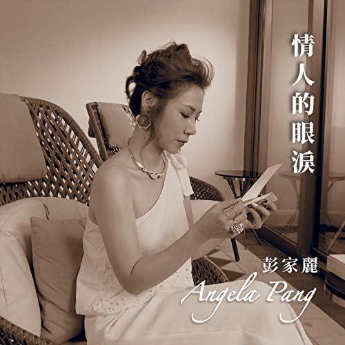 Angela Pang