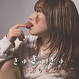 【メーカー特典あり】 きゅきゅきゅ(CD)(オリジナル生写真(1種)付)