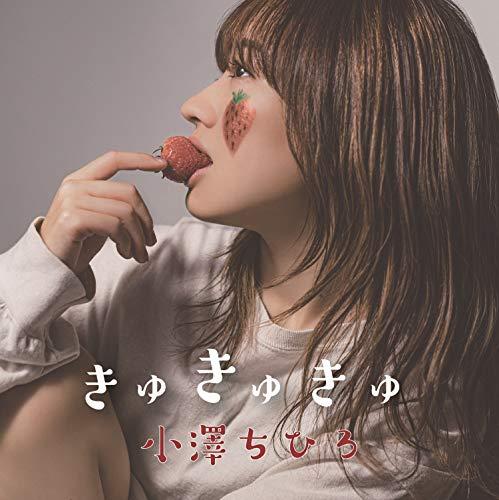 きゅきゅきゅ(CD) - 小澤ちひろ