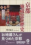 京都地蔵盆の歴史 - 紀夫, 村上