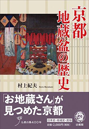 京都地蔵盆の歴史