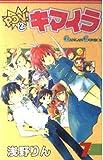 Pon!とキマイラ 7 (ガンガンコミックス)
