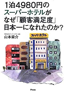 1泊4980円のスーパーホテルがなぜ「顧客満足度」日本一になれたのか?...