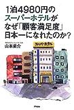 1泊4980円のスーパーホテルがなぜ「顧客満足度」日本一になれたのか? - 山本 梁介