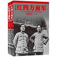 Red. Red Army(Chinese Edition)