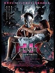 【動画】HK 変態仮面 アブノーマル・クライシス