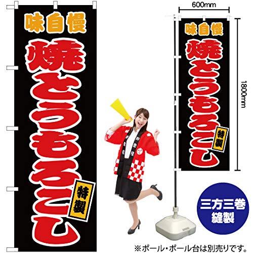 のぼり旗 焼とうもろこし 黒 JY-50(三巻縫製 補強済み)