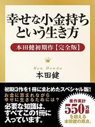 幸せな小金持ちという生き方 ― 本田健初期作【完全版】 Kindle版 本田 健