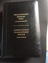 English - Russian Bilingual Bible / NASB - RUS / Huge Genuine Leather Bound, Golden Edges, Thumb Indexed, Zipper / Beautiful Large Bible