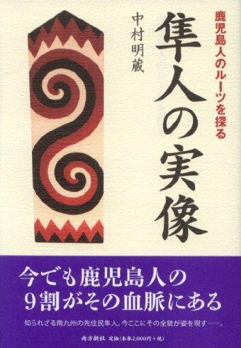 隼人の実像—鹿児島人のルーツを探る— - 中村 明蔵