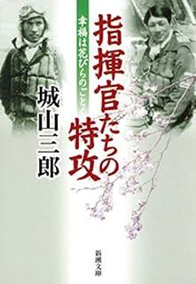 指揮官たちの特攻―幸福は花びらのごとく―(新潮文庫)