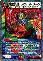 デュエルマスターズ/DMD-20/11/守護炎龍レヴィヤ・ターン