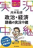 大学入学共通テスト 川本和彦政治 経済講義の実況中継 実況中継シリーズ
