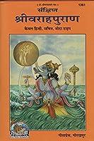 Samkshipt Varah Puran (Only Hindi) Code 1361