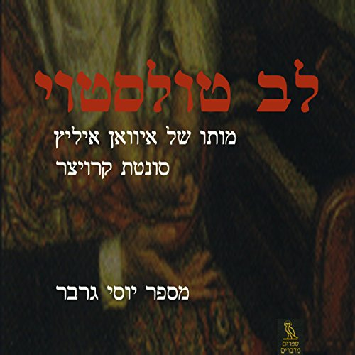 The Tolstoy Collection [Hebrew Edition]                   By:                                                                                                                                 Lev Nikolayevich Tolstoy                               Narrated by:                                                                                                                                 Yossi Graber                      Length: 2 hrs and 48 mins     Not rated yet     Overall 0.0