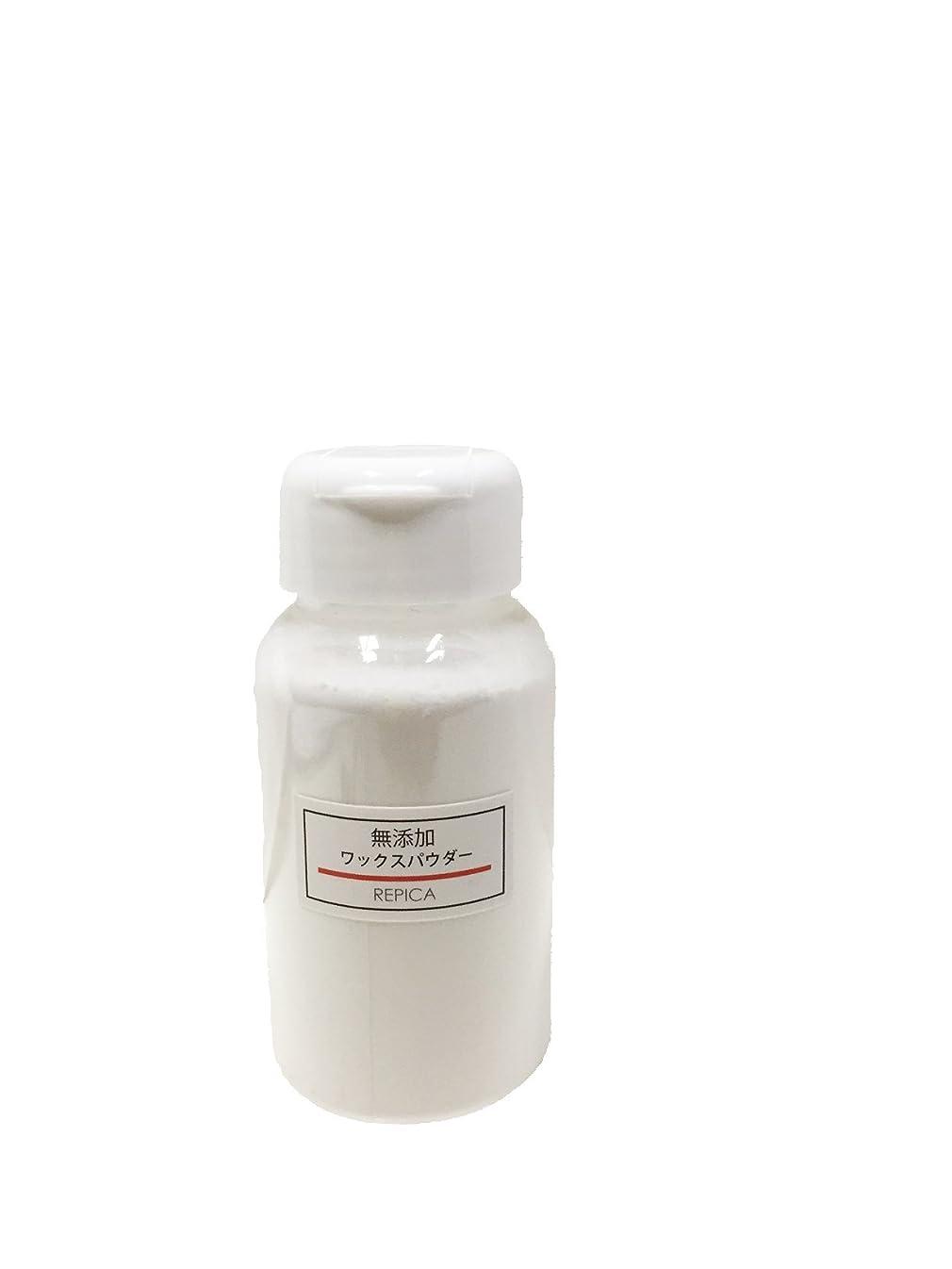 陪審役立つ忠実な無添加ワックスパウダー 200ml(300-3) (ワックス脱毛 ブラジリアンワックス) 業務用 自宅用 ワックスパウダー