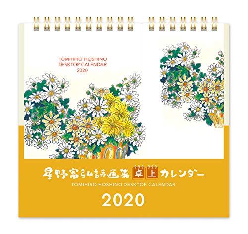 グロリアアーツ 星野富弘 2020年 カレンダー 詩画集 卓上 No.6520