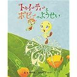トゥイーティーとポピーのようせい CD付き絵本 (歌・朗読: 里田まい)