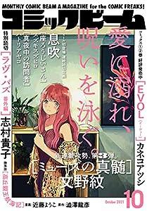 【電子版】月刊コミックビーム 2021年10月号 [雑誌]