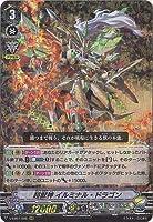 カードファイト!! ヴァンガード/V-EB07/006 超獣神 イルミナル・ドラゴン RRR
