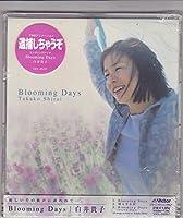 Blooming Days「逮捕しちゃうぞ」エンディングテーマ