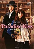 Paradise Kiss パラダイス キス (竹書房文庫)