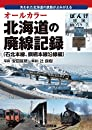 オールカラー 北海道の廃線記録 石北本線、釧網本線沿線編