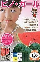 【種子】 小玉スイカ ピノ・ガール ナント種苗