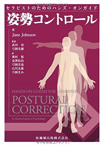 セラピストのためのハンズ・オンガイド 姿勢コントロールの詳細を見る