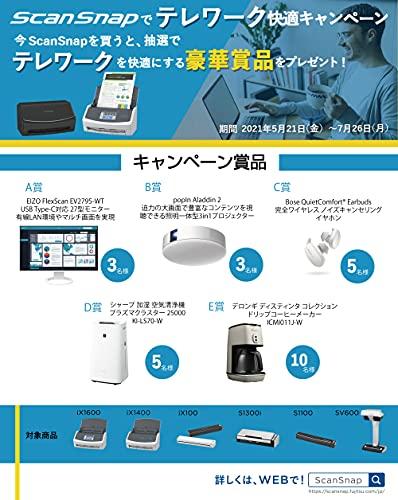 富士通スキャナーScanSnapS1300i(A4両面)