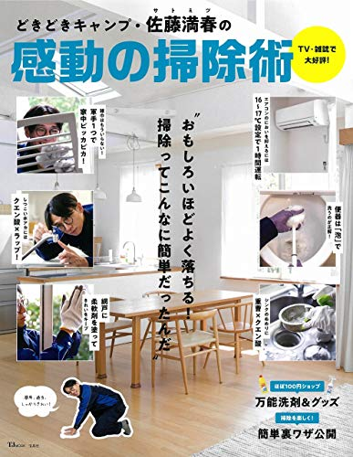 どきどきキャンプ・佐藤満春の感動の掃除術 (TJMOOK)