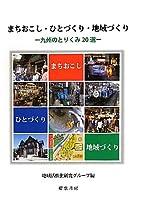 まちおこし・ひとづくり・地域づくり―九州のとりくみ20選