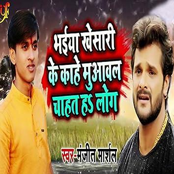 Bhaiya Khesari Ke Kahe Muawal Chahat Ha Log - Single