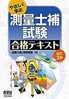 51poPyHYaQL. SL200  - 測量士試験、測量士補試験 01