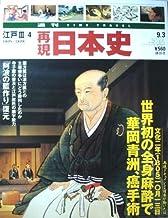 再現 日本史 江戸Ⅲ④ 1805~1808世界初の全身麻酔で 華岡青洲、癌手術!
