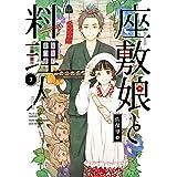 座敷娘と料理人 (3) (ガンガンコミックスONLINE)