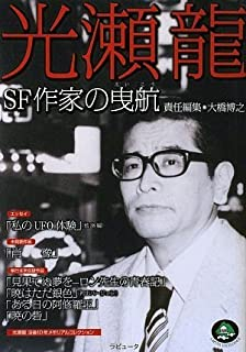 光瀬龍 SF作家の曳航(えいこう) (ラピュータエクセレンス)