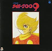 Symphonic Suite Cyborg 009 by Japanimation (2003-09-25)