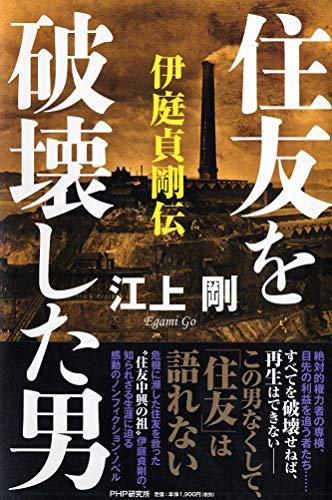 PHP研究所『住友を破壊した男 伊庭貞剛伝』