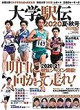 大学駅伝 2020 夏・秋号 (陸上競技マガジン2020年10月号増刊)