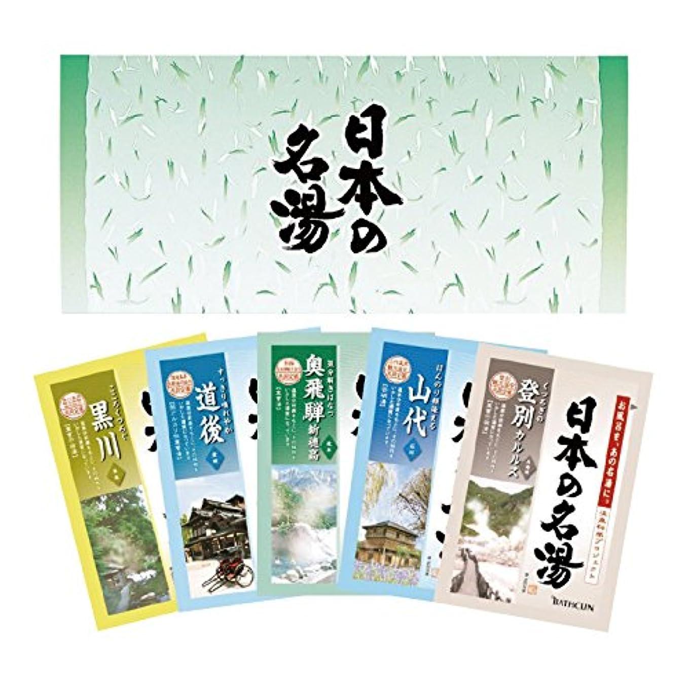 スカート分析的いつ日本の名湯 入浴剤 5包入