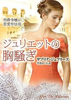 ジュリエットの胸騒ぎ―伯爵令嬢の恋愛作法〈3〉 (MIRA文庫)